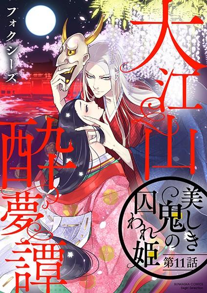 大江山酔夢譚 美しき鬼の囚われ姫(単話)