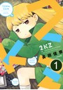 2KZ(分冊版) 【第1話】
