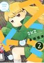 2KZ(分冊版) 【第2話】