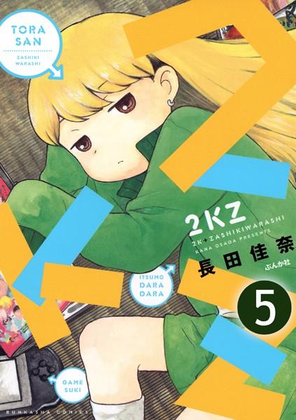 2KZ(分冊版) 【第5話】