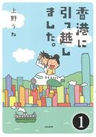 香港に引っ越しました。(単話)