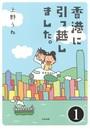 香港に引っ越しました。(分冊版) 【第1話】