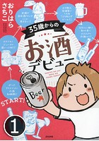 35歳からのお酒デビュー(単話)