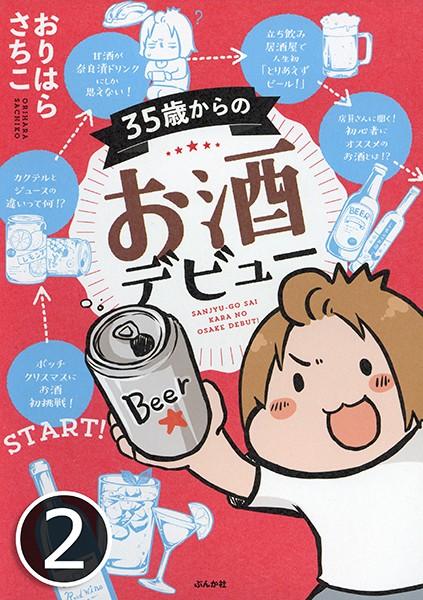 35歳からのお酒デビュー(分冊版) 【第2話】