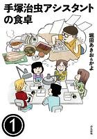 手塚治虫アシスタントの食卓(単話)