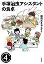 手塚治虫アシスタントの食卓(分冊版) 【第4話】
