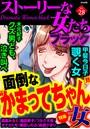 ストーリーな女たち ブラック Vol.28 面倒な'かまってちゃん'女