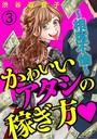 かわいいアタシの稼ぎ方(分冊版) 【第3話】 〜相席不倫〜