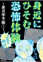 【心霊&絶叫】身近にひそむ恐怖体験 〜美月李予編〜(単話)