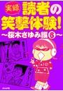 【実録】読者の笑撃体験!〜桜木さゆみ編〜 (6)