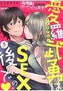 AV男優とボーイッシュ女子side story 愛羅武勇はSEXの後で(分冊版) 【第5話】