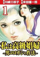 私は高級娼婦 〜男コロガシの作法〜 (1)
