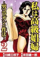 私は高級娼婦 〜男コロガシの作...