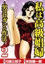 私は高級娼婦 〜男コロガシの作法〜 (2)