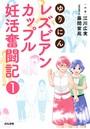 ゆりにん〜レズビアンカップル妊活奮闘記〜(分冊版) 【第1話】