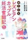 ゆりにん〜レズビアンカップル妊活奮闘記〜(分冊版) 【第5話】