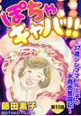 ぽちゃキャバ!!〜37歳シンママ・ルミ子の水商売奮闘記〜(分冊版) 【第11話】