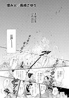 埋み火─うずみび─(単話)