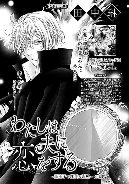 【恋愛 エロ漫画】わたしは夫に恋をする〜黒王子の淫美な寵愛〜(単話)