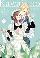 可愛い僕のミア 天然貴族様の愛されメイド【電子限定描き下ろし漫画付】