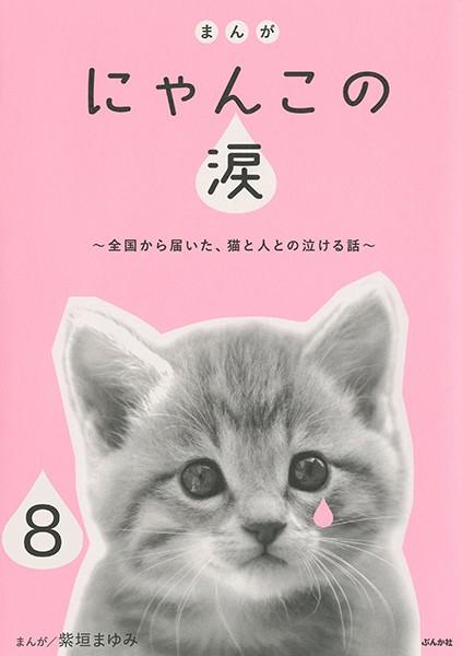まんが にゃんこの涙〜全国から届いた、猫と人との泣ける話〜(単話)