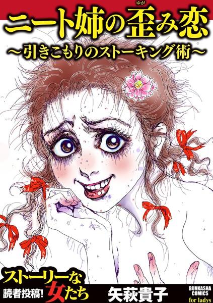 ニート姉の歪み恋 〜引きこもりのストーキング術〜