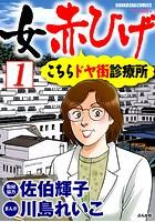 女赤ひげ こちらドヤ街診療所(単話)