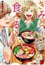 きみと食べると、〜北海道ときめきごはん〜(分冊版) 【第1話】