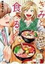 きみと食べると、〜北海道ときめきごはん〜(分冊版) 【第2話】