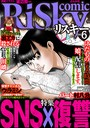 comic RiSky(リスキー) Vol.6 SNS×復讐