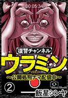 復讐チャンネル ウラミン 〜公...