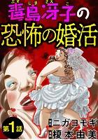 毒島冴子の恐怖の婚活(単話)