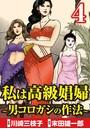 私は高級娼婦 〜男コロガシの作法〜 (4)