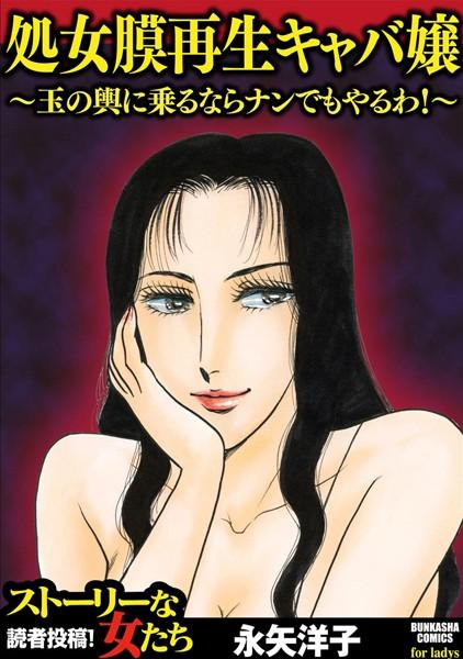 処女膜再生キャバ嬢 〜玉の輿に乗るならナンでもやるわ!〜