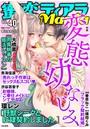 蜜恋ティアラMania Vol.40 変態幼なじみ