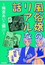 【閲覧注意】風俗嬢のリアルな話〜梅宮あいこ編〜 (25)