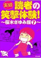 【実録】読者の笑撃体験!〜桜木さゆみ編〜 (7)