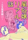 【閲覧注意】風俗嬢のリアルな話〜ふを留実編〜 (25)