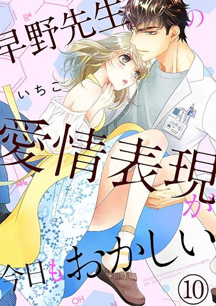 早野先生の愛情表現が今日もおかしい(分冊版) 【第10話】