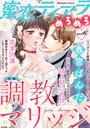 蜜恋ティアラめろめろ Vol.6 調教マリッジ