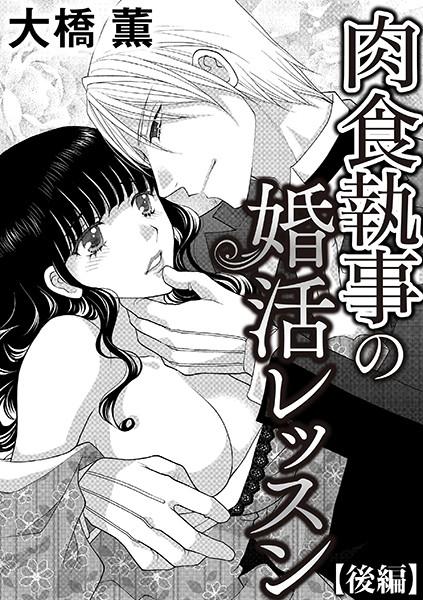 【恋愛 エロ漫画】肉食執事の婚活レッスン(単話)