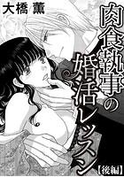 肉食執事の婚活レッスン(単話版) 【後編】