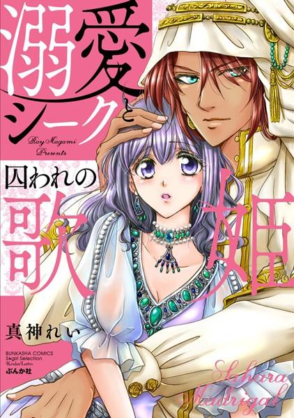 【恋愛 エロ漫画】溺愛シークと囚われの歌姫