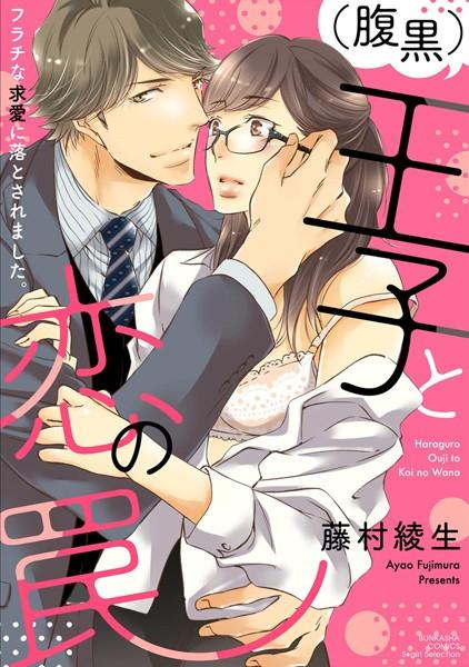 【恋愛 エロ漫画】(腹黒)王子と恋の罠フラチな求愛に落とされました。