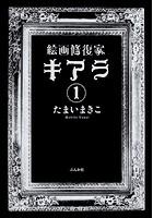 絵画修復家キアラ(単話)