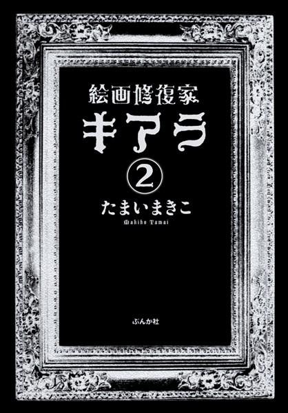 絵画修復家キアラ(分冊版) 【第2話】