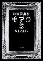 絵画修復家キアラ(分冊版) 【第5話】