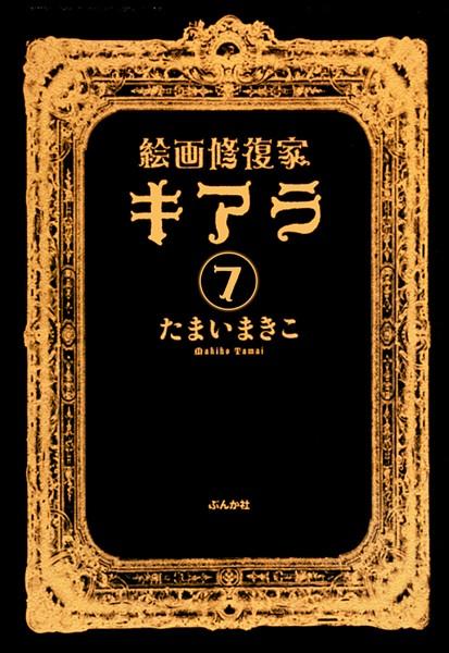 絵画修復家キアラ(分冊版) 【第7話】