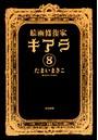 絵画修復家キアラ(分冊版) 【第8話】