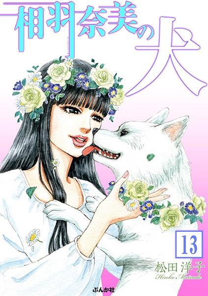 相羽奈美の犬(単話)